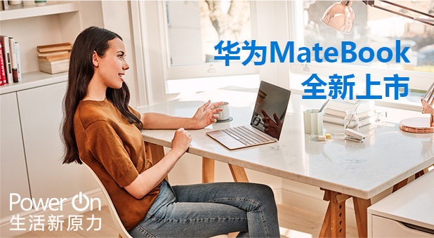 MateBookHeader